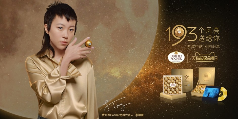 Ferrero Rocher push special edition packs during Tmall Super Brand Day